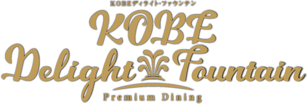 神戸デライトファウンテン Kobe Delight Fountain Premium Dining